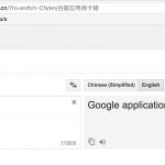 谷歌应用很卡顿